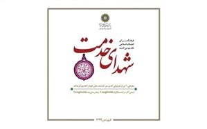 معرفی ۱۰ شهید خدمت در عمر ۴۱ ساله انقلاب اسلامی