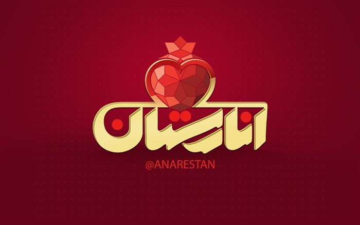 انارستان