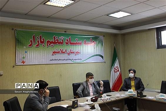 جلسه ستاد تنظیم بازار شهرستان اسلامشهر