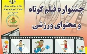 برگزاری جشنواره فیلم کوتاه ورزشی بصورت مجازی