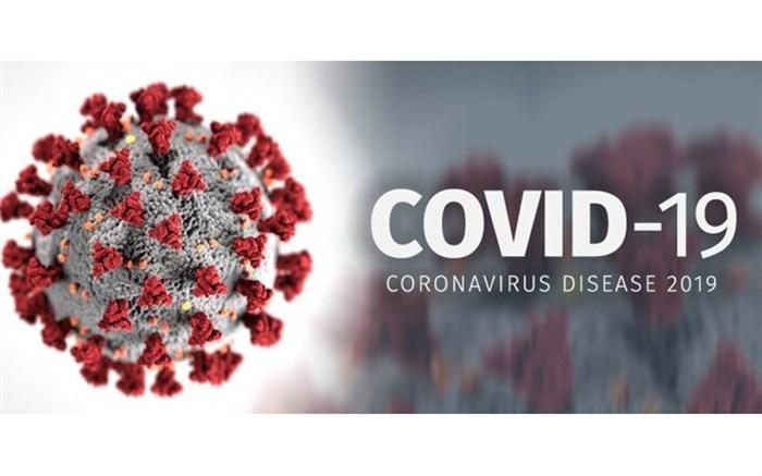 ویروس کرونا - کووید۱۹