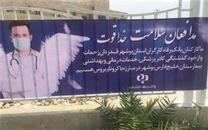 تشکر از پرسنل بیمارستان شهدای خلیج فارس بوشهر