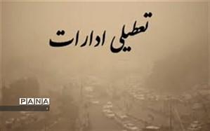 تعطیلی ادارات شهر کرمان