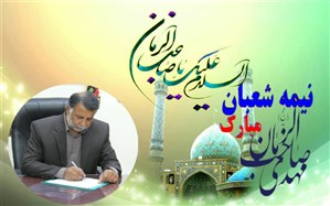 پیام تبریک مدیرکل آموزش و پرورش استان به مناسبت نیمه شعبان و هفته سربازان گمنام امام زمان(عج)