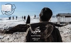 اکران اینترنتی فیلم کوتاه «مانیکور» از 22 فروردین