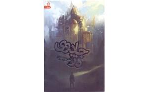 رمان نوجوان «جادوی دژ» در کتابفروشیها
