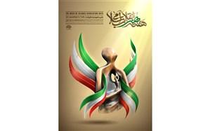 پوستر ششمین هفته هنر انقلاب منتشر شد