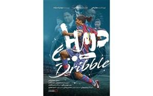 افشای رازهای پشت پرده فوتبال در مستند «دریبل»