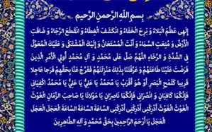 برگزاری مسابقه بزرگ قرائت دعای فرج در اسلامشهر