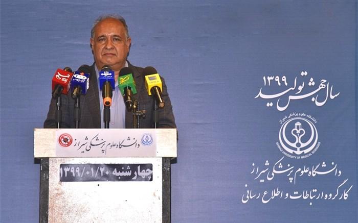دانشگاه علوم پزشکی شیراز همتی