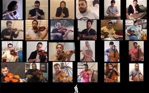 اجرای خانگی ارکستر ملی ایران
