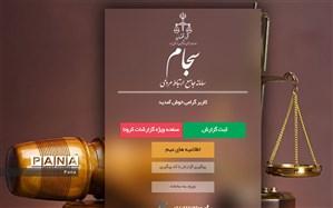 سایتهای جعلی سجام مسدود شدند