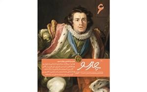 شماره ششم فصلنامه پیامچارسو منتشر شد
