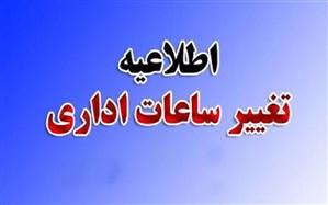 تغییر ساعت کار ادارات در خوزستان