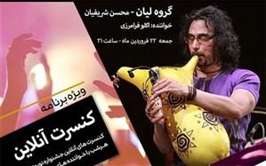 کنسرت آنلاین گروه موسیقی لیان بوشهر برگزار می شود