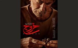 فروش 407 میلیونی فیلم سینمایی «خروج» در یک شبانه روز