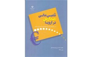 کتاب «تآمین مالی مدارس در اروپا» منتشر شد