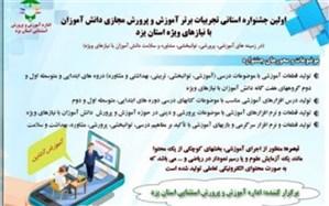برگزاری اولین جشنواره تجربیات برتر آموزش و پرورش مجازی دانش آموزان با نیازهای ویژه استان یزد