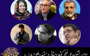 آغاز ثبتنام کارگاههای آموزشی آنلاین جشنواره طلوع پارس