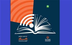 استفاده از پتانسیلهای بخش خصوصی در ارائه خدمات آموزشی در شبکه آموزشی دانشآموزان