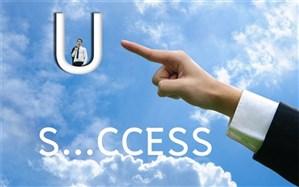 موفقیت را چگونه معنا می کنید؟