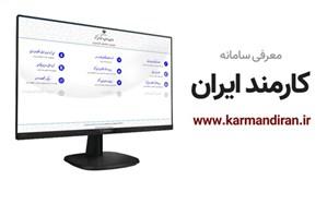 ابلاغ بخشنامه تخصیص شماره مستخدم و شناسه در سامانه کارمند ایران