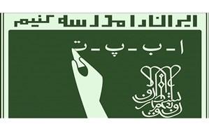 راهاندازی پویش پاس ویژه آموزشدهندگان و فراگیران سوادآموزی در استان فارس
