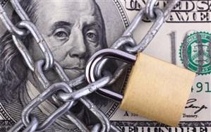 ۱.۶ میلیارد دلار دارایی بلوکهشده ایران هنوز آزاد نشده است