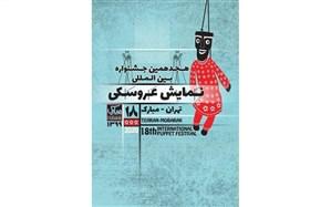 هجدهمین جشنواره بینالمللی نمایش عروسکی تهران- مبارک برگزار نمی شود