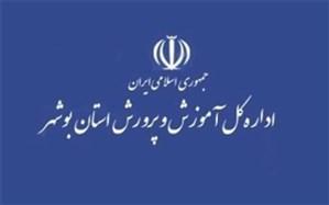 توضیحاتی پیرامون خبر تعطیلی کامل مدارس، توسط آموزش و پرورش بوشهر