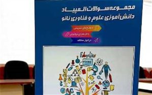 تالیف کتاب منبع المپیاد دانش آموزی علوم و فناوری نانو با همکاری معلمان برازجانی