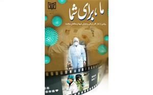 نمایش 7 مستند ویژه به مناسبت روز ملی جمعیت از شبکه سلامت