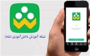 پیوستن کلیه مدارس منطقه چهاردانگه به شبکه آموزش مجازی شاد