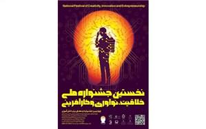 سلمانی: چهارمین جشنواره ایدههای برتر دانشآموزی برگزار میشود