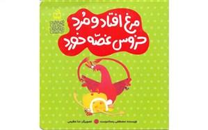 چهار جلد دیگر از مجموعه «قصههای خواندنی، قصههای شنیدنی»روانه بازار نشر شد.