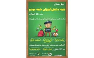 """پویش استانی """"همه دانش آموزان، همه مردم """" برگزار می شود"""