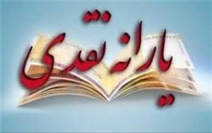 یارانه نقدی بهمن، فردا واریز میشود