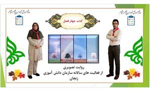 رونمایی از کتاب چهار فصل روایت تصویری از فعالیت های سالانه سازمان دانش آموزی استان زنجان