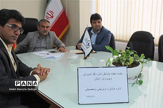 جلسه هفته مشاغل ادارهکل آموزش و پرورش استان بوشهر