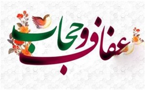 جشنواره فرهنگی هنری عفاف و حجاب در دو بخش فرهنگیان و دانشآموزان برگزار میشود