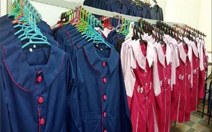 لباس فرم دانش آموزان