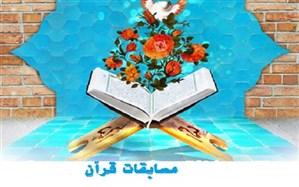 مسابقات قرآن ، عترت و نماز دانش آموزی و فرهنگیان بصورت مجازی برگزار می شود