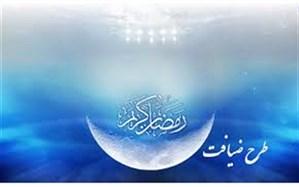 آغاز طرح ضیافت به مناسبت ماه مبارک رمضان  در استان