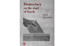دموکراسی در جاده کالیفرنیا