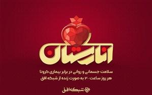 رونمایی از برنامه «طب ایرانی» در برنامه امشب انارستان