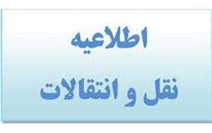 بخشنامه نقل و انتقالات سال 1399 شهر تهران