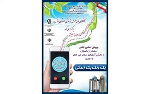 """اجرای پویش """"یک زنگ، یک زندگی"""" در استان همدان"""