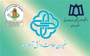 """سفیران سلامت دانش آموزی استان نقش مهمی در تحقق پویش """"در خانه بمانیم"""" داشته اند"""