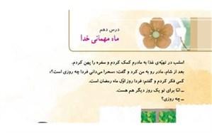 ماه مبارک رمضان در کتابهای درسی