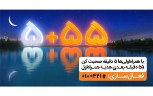 تمهید همراه اول برای کاهش هزینه مکالمه در طول ماه رمضان